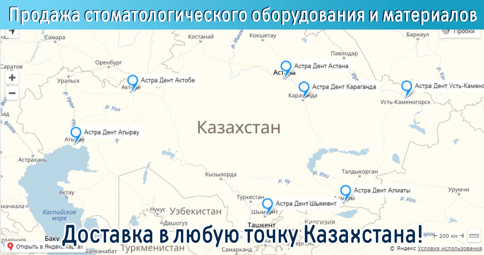 Филиалы Астра Дента в Казахстане