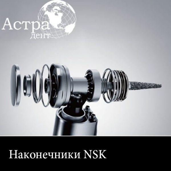 Наконечники NSK