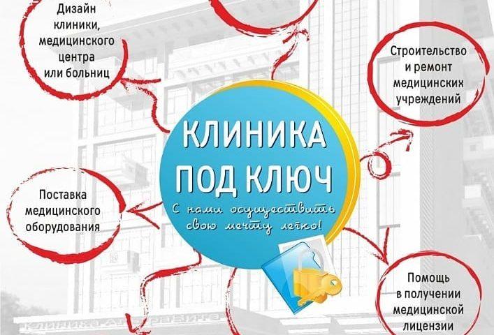 Стоматология под ключ в Алматы