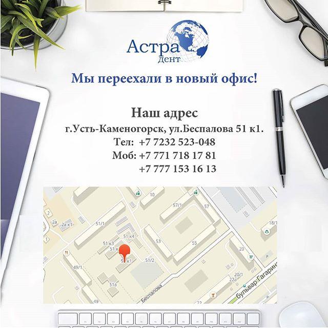 Новый адрес филиала в Усть-Каменогорске