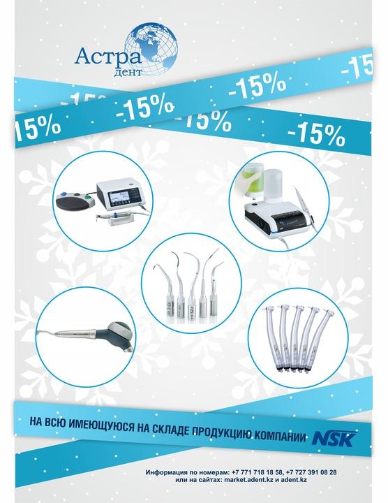 Объявляем о 15Ғ% скидке на всю имеющуюся продукцию на складе от компании NSK.