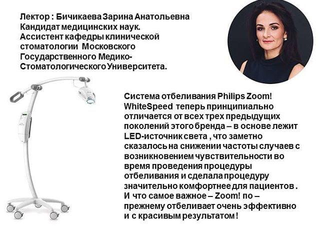 обучению инновационной системе отбеливания Philips Zoom
