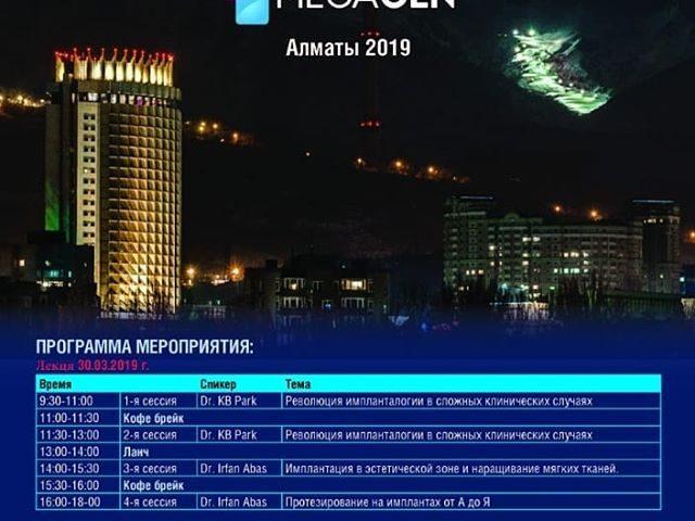 Стоматологический конгресс MegaGen Алматы 2019