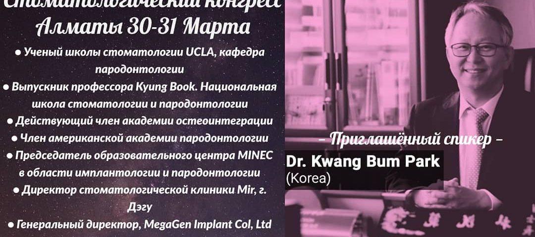 эксклюзивный семинар от президента корпорации MegaGen - Dr. Kwang Bum Park