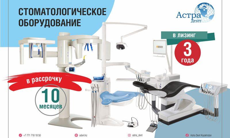 Стоматологическое оборудование в лизинг в Алматы